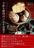 ズボラでOK! 手作り酵母のパンとお菓子 画像