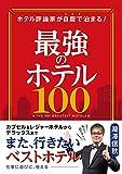 最強のホテル100 (ホテル評論家が自腹で泊まる!)