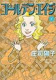 ゴールデン・エイジ : 1 (ジュールコミックス)