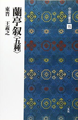 蘭亭叙〈五種〉[東晋・王羲之/行書] (中国法書選 15)