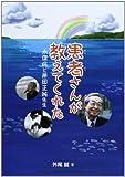 患者さんが教えてくれた―水俣病と原田正純先生 (フレーベル館ジュニア・ノンフィクション)