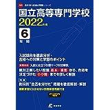 国立高等専門学校 2022年度 【過去問6年分】 (高校別 入試問題シリーズA00)