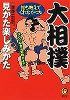 大相撲 誰も教えてくれなかった見かた楽しみかた: ツウになれる観戦ガイド (KAWADE夢文庫)