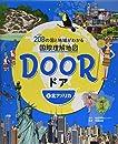 DOOR -ドア- 208の国と地域がわかる国際理解地図 4北アメリカ