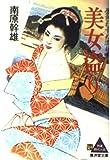 美女盗り―憂色むすめ流れ唄 (広済堂文庫)