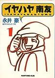イヤハヤ南友 (1) (扶桑社文庫)