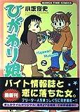 ひがわり娘 2 (まんがタイムコミックス)
