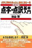 決定版 点字・点訳基本入門―点字に興味を持ったら、最初に読む一冊