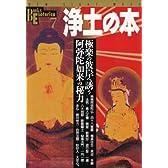 浄土の本―極楽の彼岸へ誘う阿弥陀如来の秘力 (NEW SIGHT MOOK Books Esoterica 7)