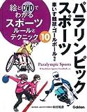 10パラリンピックスポーツ/ルールとテクニック
