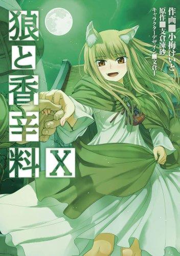 狼と香辛料 (10) (電撃コミックス)の詳細を見る