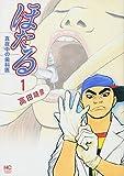 ほたる~真夜中の歯科医 / 高田靖彦 のシリーズ情報を見る