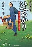 辻あかり: 屋台ずし・華屋与兵衛事件帖 (祥伝社文庫)
