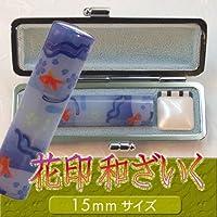 花実印 和ざいく 花印鑑 15mm丸 金魚 ブルー nagJ15-b10