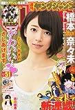 ヤングジャンプ 2013年 12/5号 [雑誌]