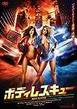 ボディレスキュー[DVD]