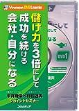 DVD>儲け力を3倍にして成功を続ける会社・自分になる 中井隆栄×村松達夫ジョイントセミナー (<DVD>)