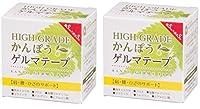 ハイグレード かんぽう ゲルマテープ(HIGH GRADE ) (2個組)