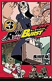 RUN day BURST 3巻 (デジタル版ガンガンコミックス)