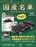隔週刊国産名車コレクション全国版(315) 2018年 2/14 号 [雑誌]
