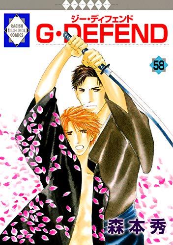 G・DEFEND(58) (冬水社・ラキッシュコミックス)