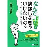 マンガで学ぶ新人マナー「なんで挨拶しなきゃいけないの?」マナーの「ナンデ?」がわかる本