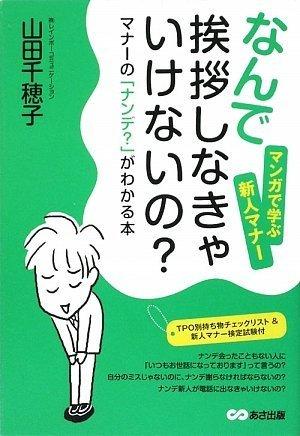 マンガで学ぶ新人マナー「なんで挨拶しなきゃいけないの?」マナーの「ナンデ?」がわかる本の詳細を見る