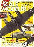 電撃 SCALE MODELER (スケールモデラー) 2008年 04月号 [雑誌]