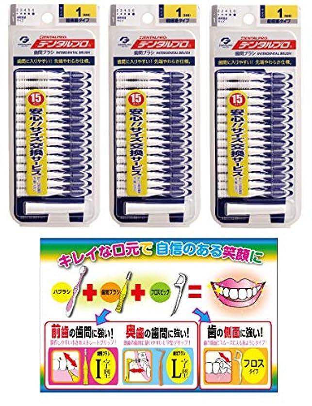 相談ジャンク退化する【Amazon.co.jp限定】DP歯間ブラシ15P サイズ1 3P+リーフレット
