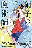 硝子の魔術師 (ハヤカワ文庫FT)