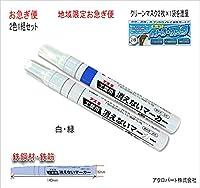 工業用消えないマーカー中・FA-KGM-1W10-02HT (お急ぎ便) (白1本・青1本)