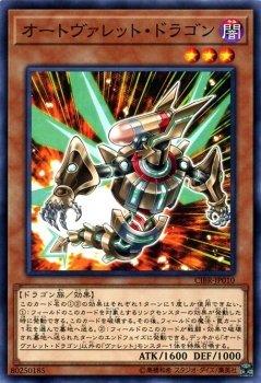 オートヴァレット・ドラゴン ノーマル 遊戯王 サーキット・ブレイク cibr-jp010