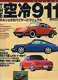 THE 空冷911 ポルシェ911バイヤーズ・マニュアル (ティーポ増刊)