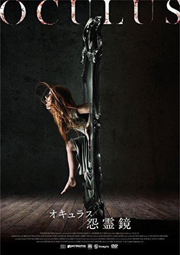 オキュラス/怨霊鏡 [DVD]の詳細を見る