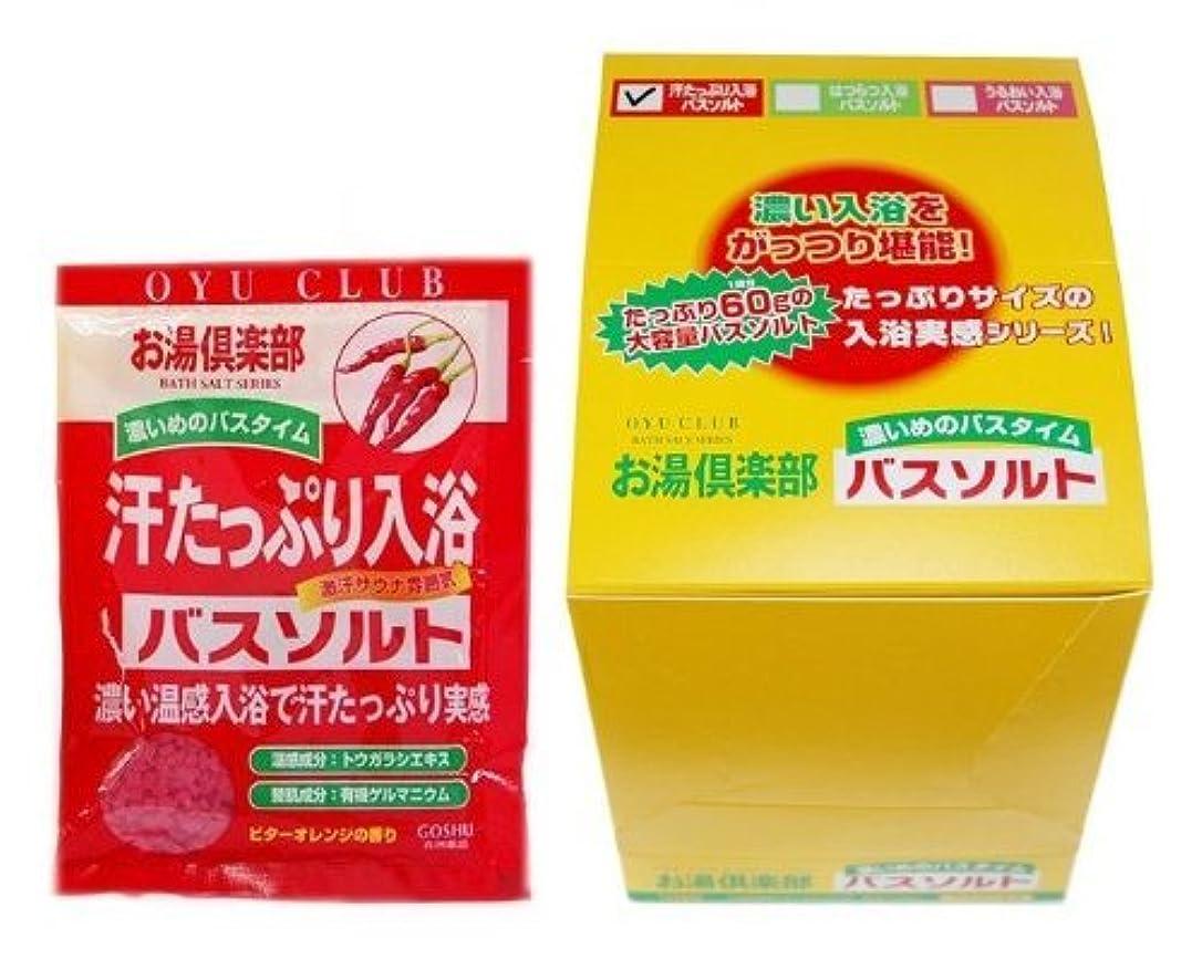 櫛円形の香ばしい五洲薬品 お湯倶楽部 汗たっぷり入浴バスソルト 60g×10包入