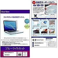 メディアカバーマーケット ASUS ZenBook 14 UX430UN [14インチ(1920x1080)]機種で使える【シリコンキーボードカバー フリーカットタイプ と ブルーライトカット光沢液晶保護フィルム のセット】