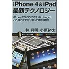 iPhone 4&iPad最新テクノロジー iPhone 2G/3G/3GS、iPod touchとの違いを完全分解して徹底検証!! (サイエンス・アイ新書)