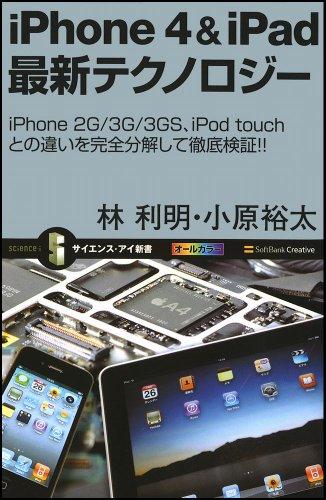iPhone 4&iPad最新テクノロジー iPhone 2G/3G/3GS、iPod touchとの違いを完全分解して徹底検証!! (サイエンス・アイ新書)の詳細を見る