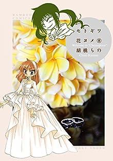 [胡桃ちの] セトギワ花ヨメ 全08巻