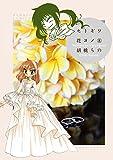 セトギワ花ヨメ(8) (バンブーコミックス 4コマセレクション)