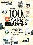 建てたい家がきっと見つかる!  MY HOME100選 VOL.16 (人気建築家100人と考えた敷地のカタチ別ベストな間取り大集合) 画像