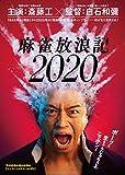 麻雀放浪記2020 [Blu-ray]