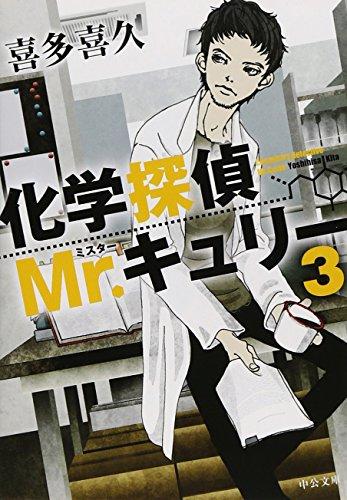 化学探偵Mr.キュリー3 (中公文庫)の詳細を見る