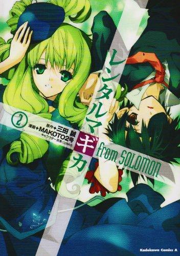 レンタルマギカfromSOLOMON (2) (角川コミックス・エース 191-2)の詳細を見る