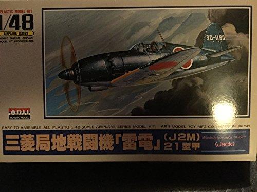 1/48 日本機・外国機 No.6 雷電 21型