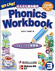 We Can! フォニックスワークブック 3(日本版)CD付/Phonics Workbook 3(Japanese) with CD