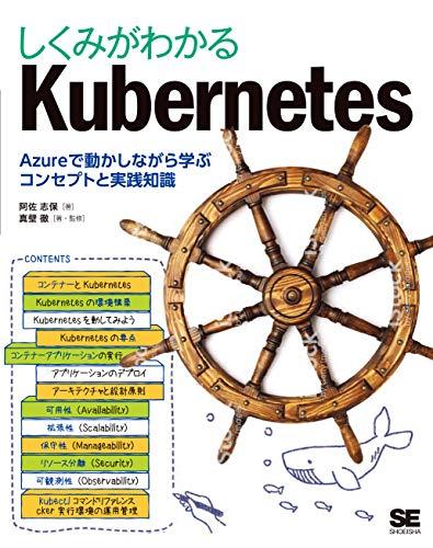 [画像:しくみがわかるKubernetes Azureで動かしながら学ぶコンセプトと実践知識]