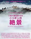 Discover Japan TRAVEL いますぐ旅に出たくなるニッポンの絶景[雑誌] Discover Japanシリーズ