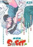 ルチルSWEET #29 [雑誌] (バーズコミックス ルチルコレクション)