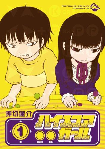 ハイスコアガール1巻 (デジタル版ビッグガンガンコミックスSUPER)の詳細を見る